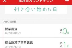 カップル用アプリ
