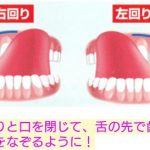 舌回し体操