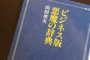 ビジネス版 悪魔の辞典