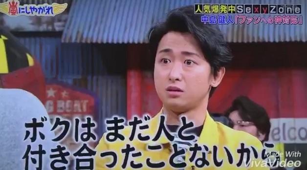 中島健人と大野智
