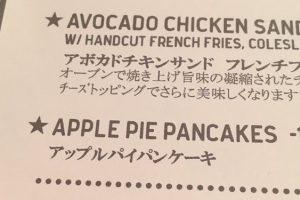アップルパイパンケーキ