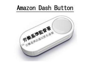 アマゾンダッシュボタン