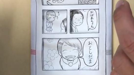 おばあちゃんのお年玉漫画