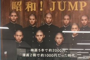 昭和!JUNP