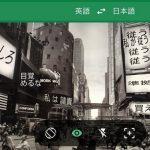 スマホ版「Google翻訳」アプリ