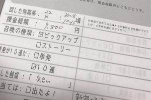 課金ノート
