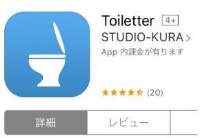 トイレッター