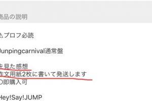 Hey! Say! JUMP LIVE