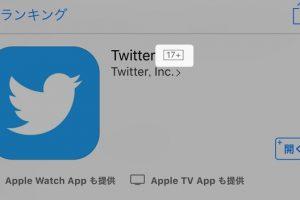 公式Twitterアプリが17才以上の年齢制限へ