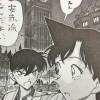 名探偵コナンのコミックスメモで赤安ネタを書いたらストレス発散したwwwwww